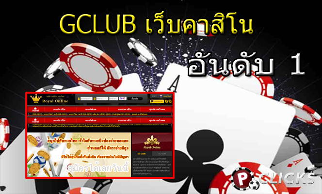 GClub Royal